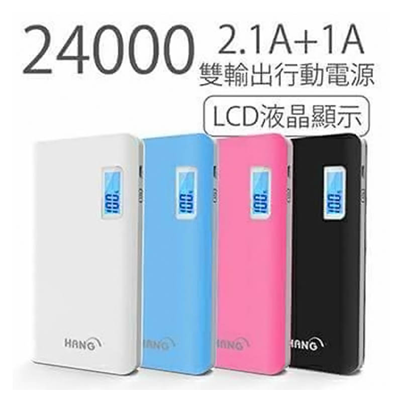 HANG 24000MAH S2 液晶極速方盒雙USB行動電源 (白色)