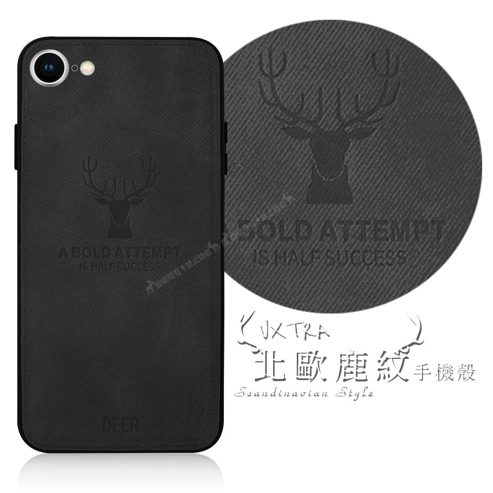 VXTRA iPhone 8 / iPhone 7 4.7吋 北歐鹿紋防滑手機殼(安藤石灰)