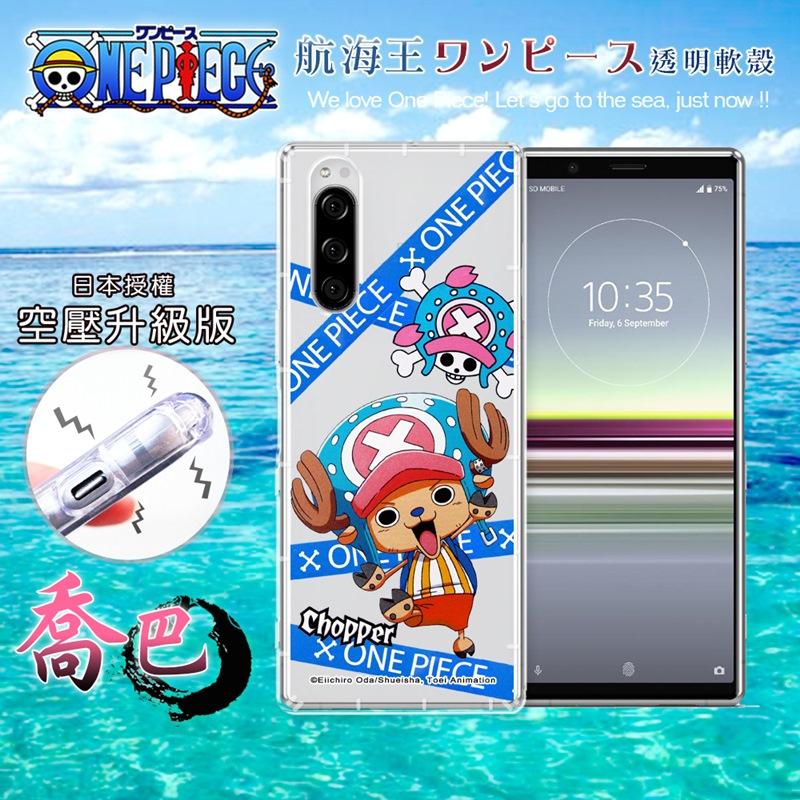 東映授權正版 航海王 Sony Xperia 5 透明空壓手機殼(封鎖喬巴)