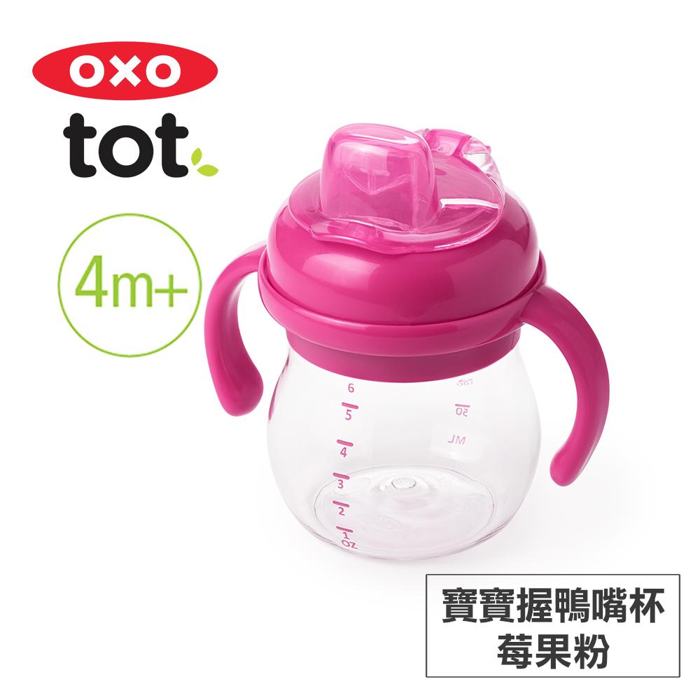 美國OXO tot 寶寶握鴨嘴杯-莓果粉 020116P