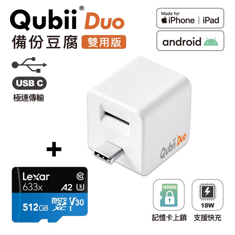 Qubii Duo USB-C 備份豆腐 (iOS/android雙用版)(含512GB記憶卡)-白