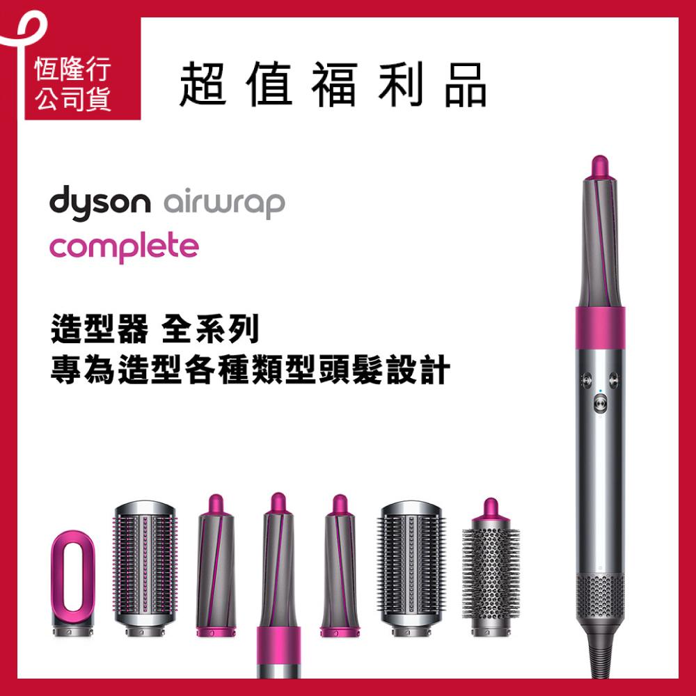 ★福利品★dyson Airwrap Complete 造型捲髮器全配組(超限量發售)