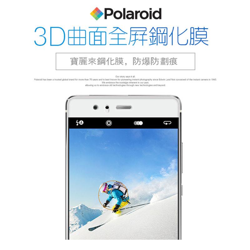 【Polaroid】 3D全屏9H防爆抗藍光鋼化玻璃膜-Huawei P9+plus(白)