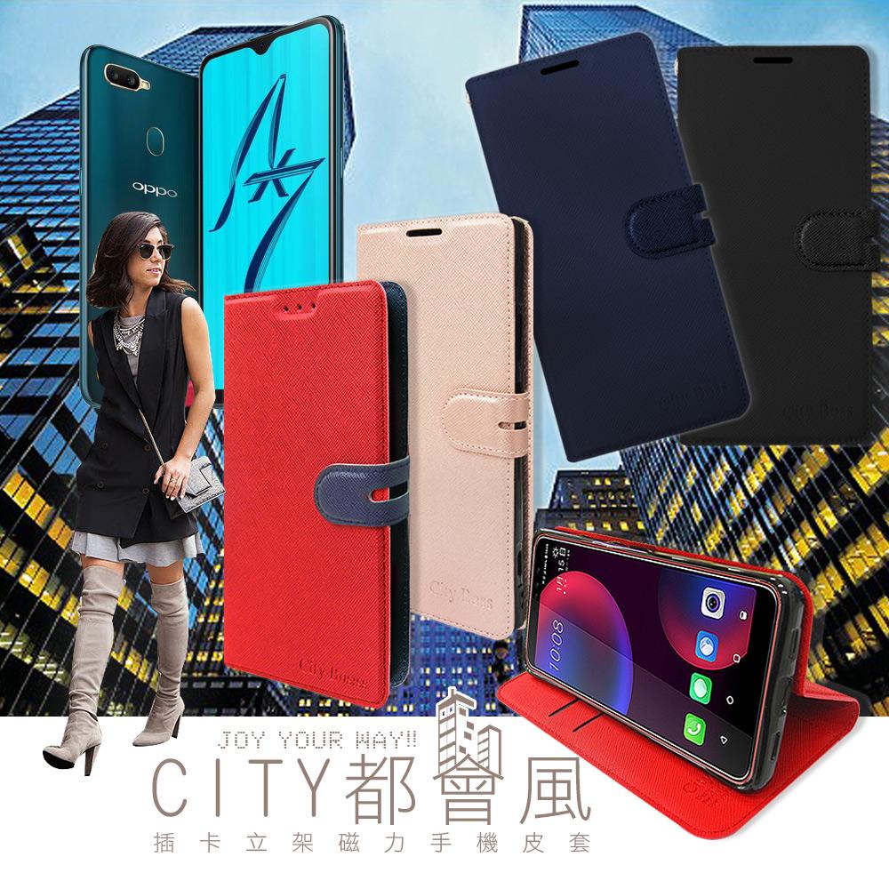CITY都會風 OPPO AX7 插卡立架磁力手機皮套 有吊飾孔 (承諾黑)