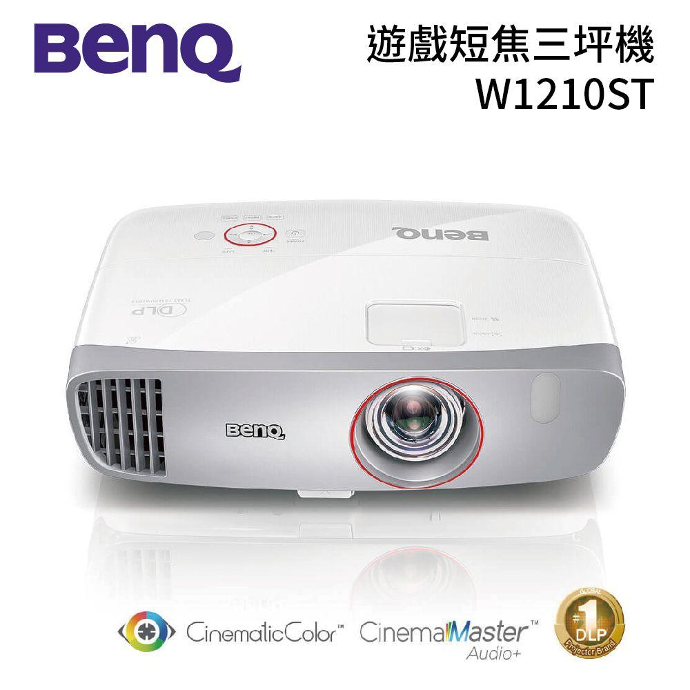 【BenQ 明基】 2200流明 FULL HD 遊戲短焦劇院三坪機 W1210ST