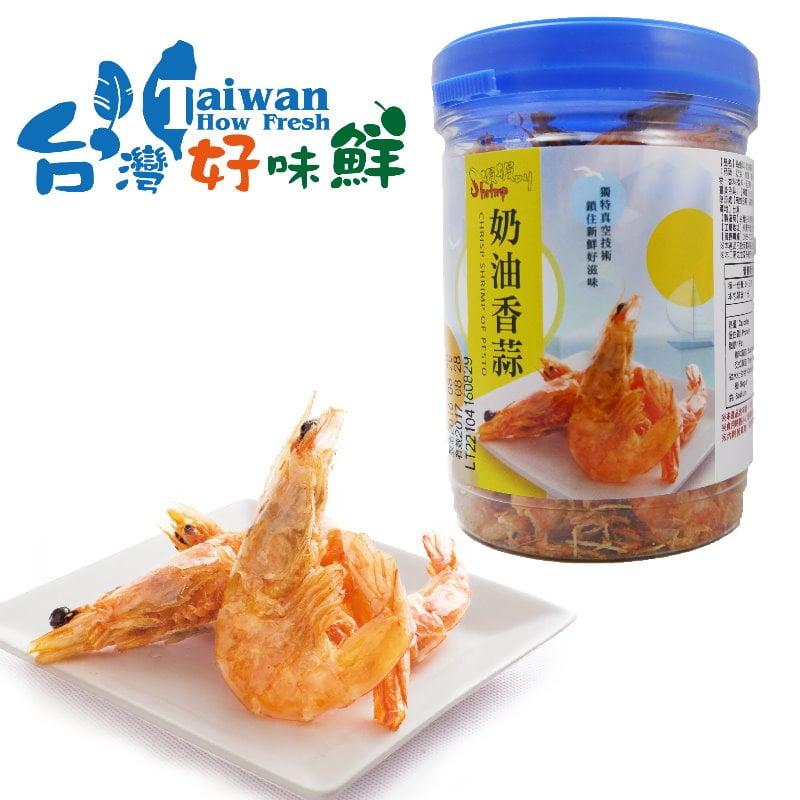 【台灣好味鮮】蝦蝦叫香脆蝦酥-奶油香蒜 60克小罐裝 兩罐組