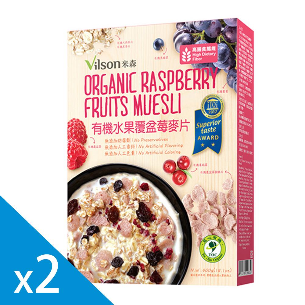 【米森 vilson】有機水果覆盆莓麥片2入組
