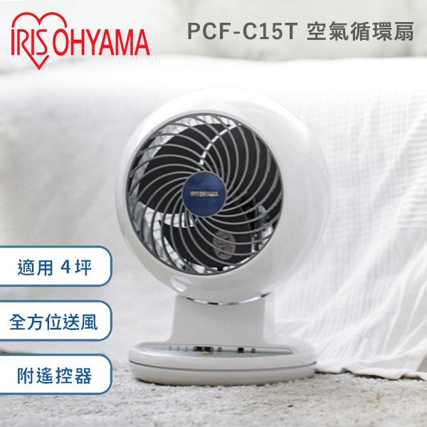 【日本IRIS】 PCF-C15T 空氣對流靜音循環風扇 公司貨 保固一年