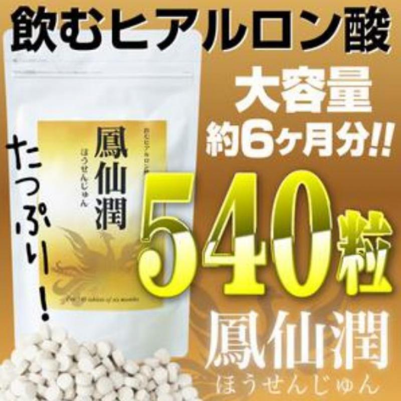 台北 【理瑞精品開發】鳳仙潤・玻尿酸 提貨券