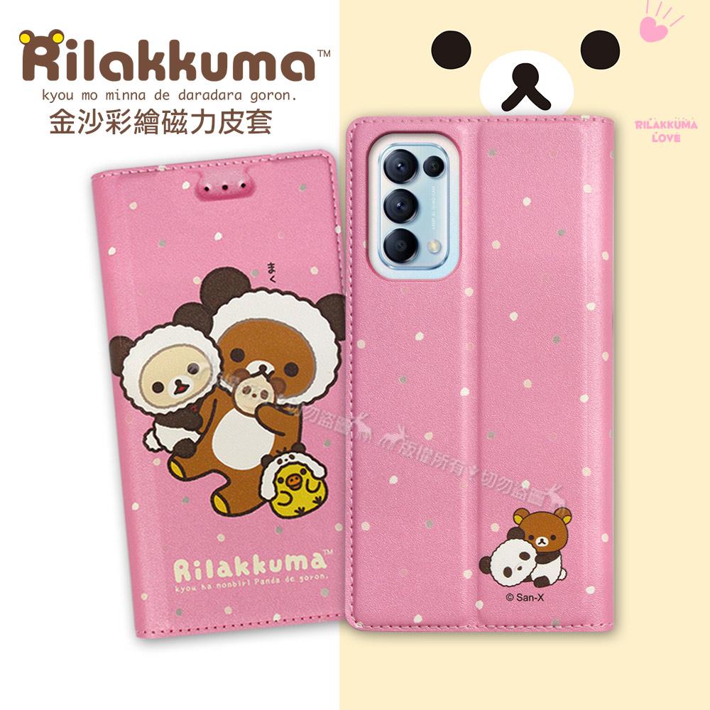 日本授權正版 拉拉熊 OPPO Reno5 5G 金沙彩繪磁力皮套(熊貓粉)