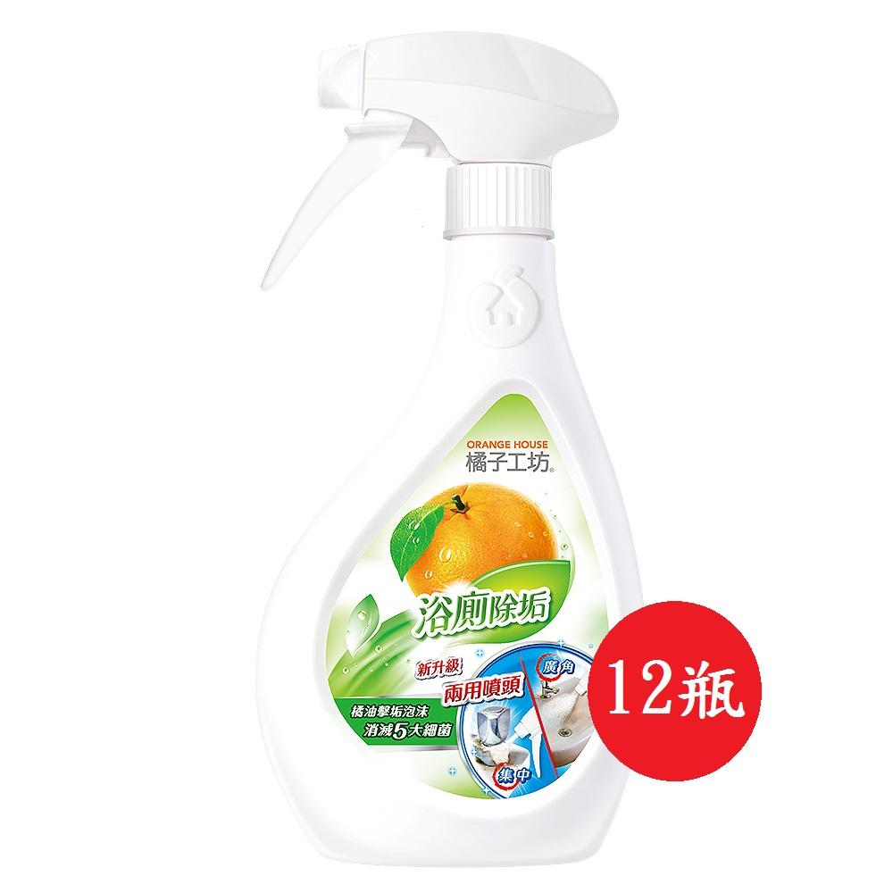 橘子工坊浴廁清潔劑兩用噴槍480mlX12瓶