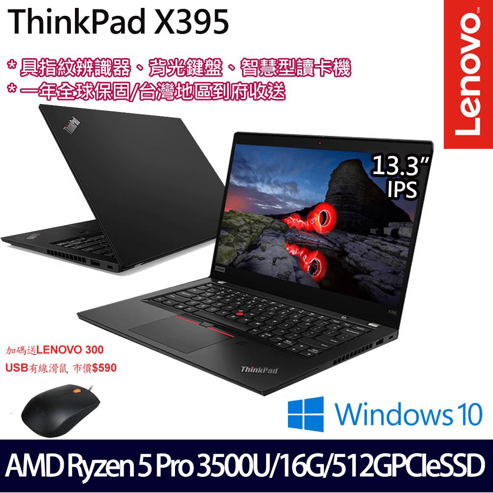 《Lenovo 聯想》X395 20NLCTO2WW(13.3吋FHD/R5-3500U/16G/512G PCIE SSD/AMD/Win10/一年全球保)