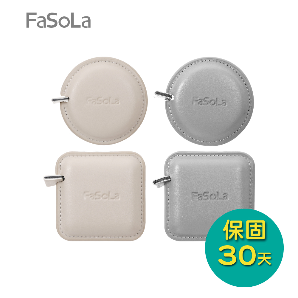 FaSoLa 簡約Mini隨身PU量尺、一鍵自動卡位、收回 方形-米色