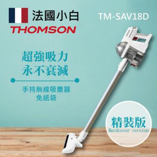 【精裝版】THOMSON 湯姆森 TM-SAV18D 手持無線吸塵器