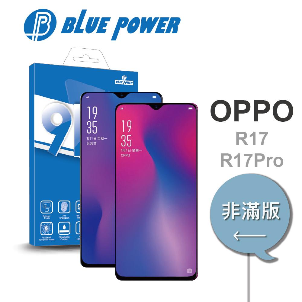 BLUE POWER OPPO R17 R17 Pro 9H鋼化玻璃保護貼