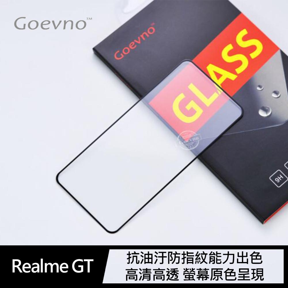 Goevno Realme GT 滿版玻璃貼(黑色)
