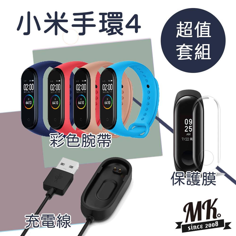 小米手環4腕帶+充電線+保護膜 - 酒紅色