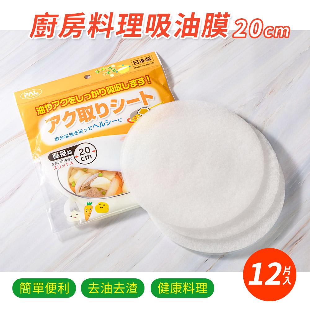 【日本SEIWA PRO】廚房料理吸油膜20cm(12片入)