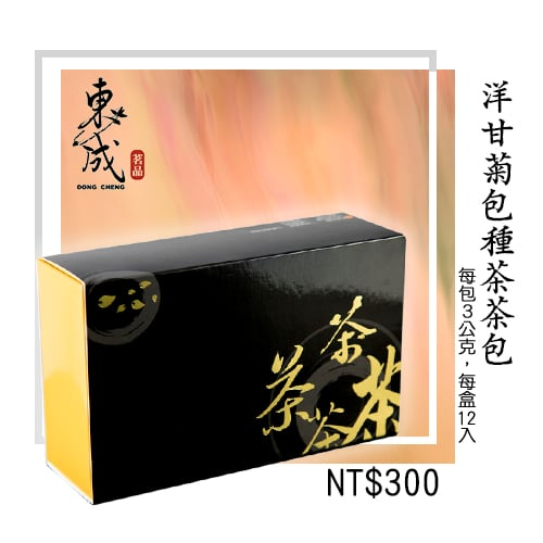 【東成茗品】獨家研發-洋甘菊包種茶包(12入/盒)