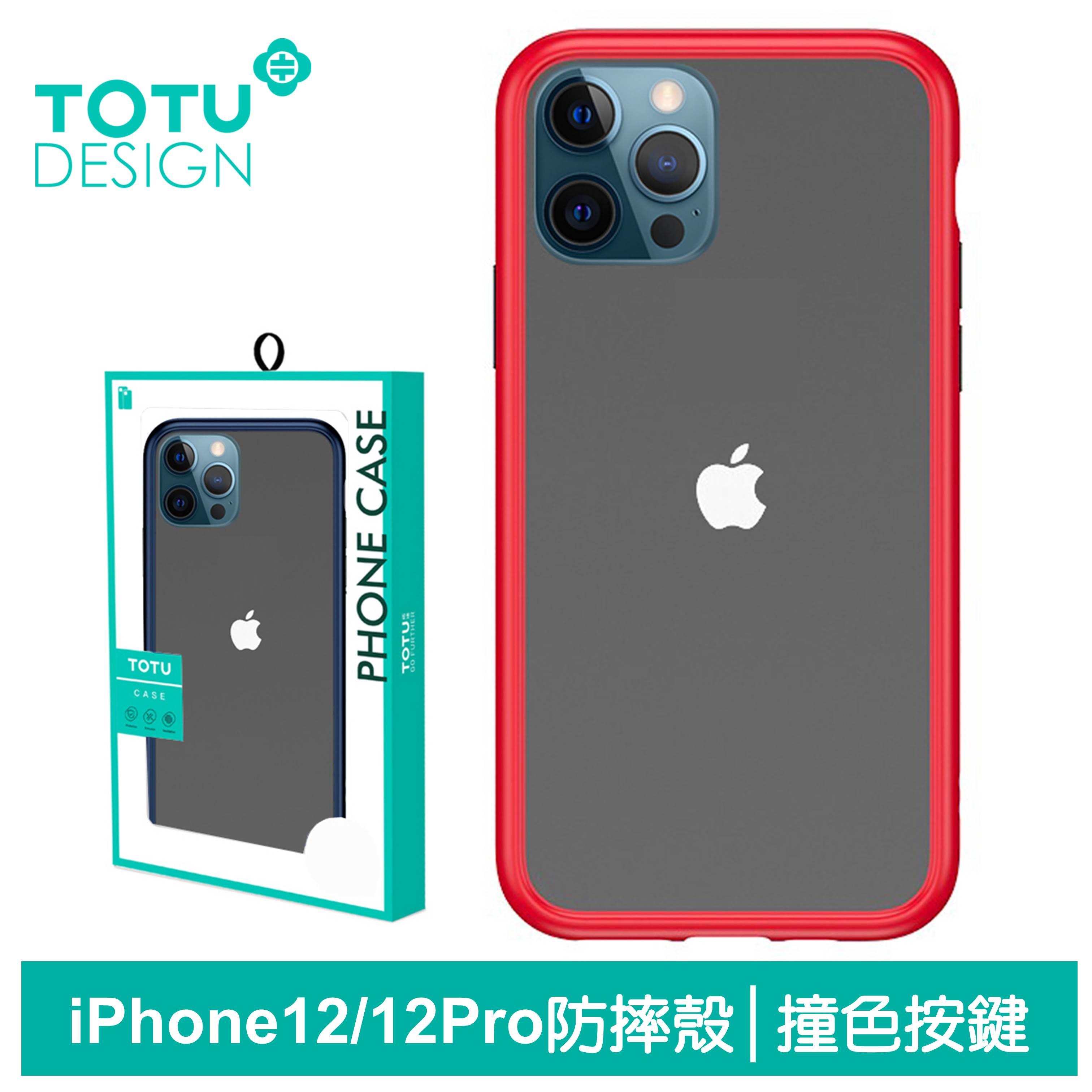 TOTU台灣官方 iPhone 12 / 12 Pro 手機殼 i12 Pro 保護殼 6.1吋 防摔殼 撞色按鍵 晶剛系列 紅色
