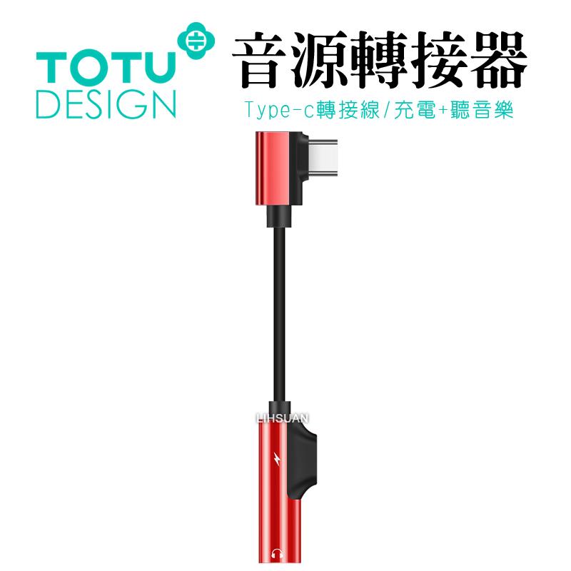 【TOTU台灣官方】TypeC音頻轉接器 2.1A快充彎頭TypeC充電線轉接線 流光系列 紅色