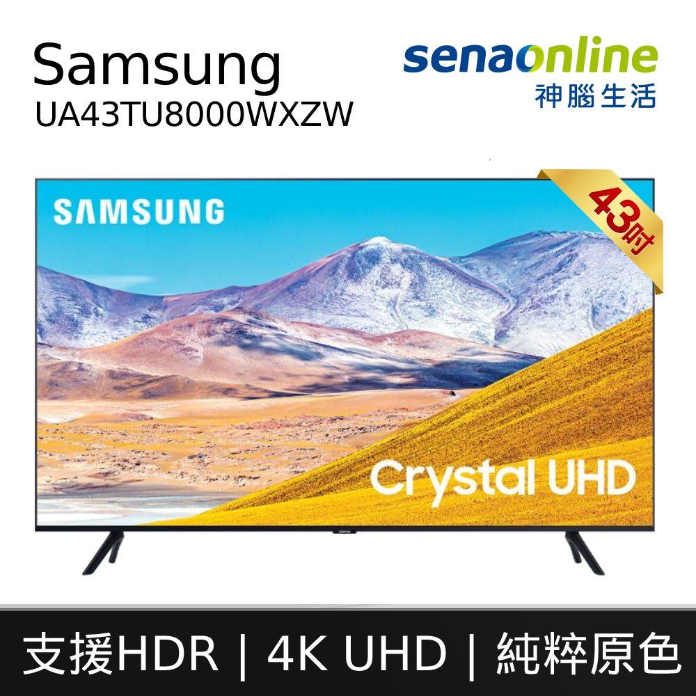 Samsung三星 UA43TU8000WXZW 43型 4K UHD 聯網