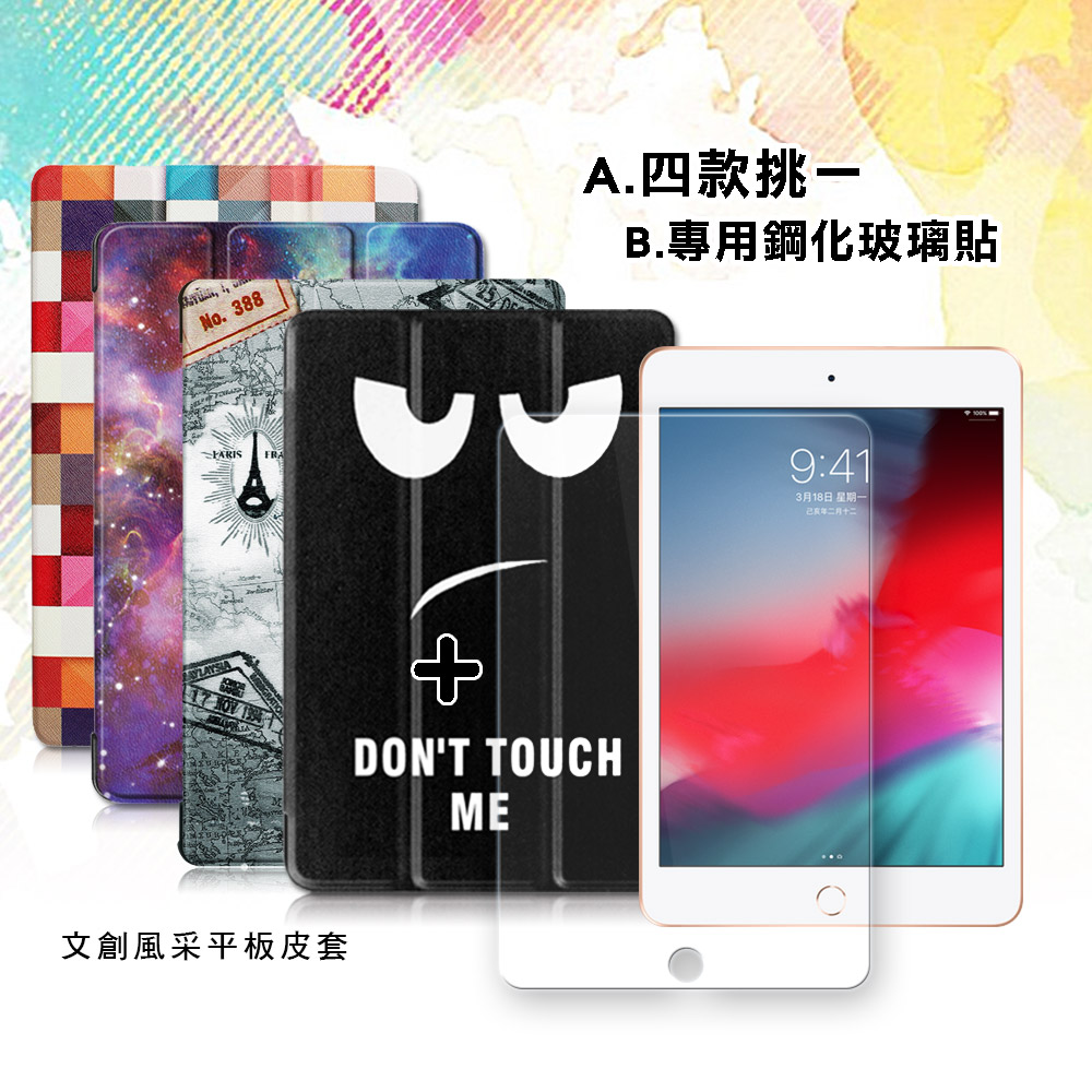 2019 iPad mini/iPad mini 5 文創彩繪 隱形磁力皮套+9H鋼化玻璃貼(合購價)-歐風鐵塔