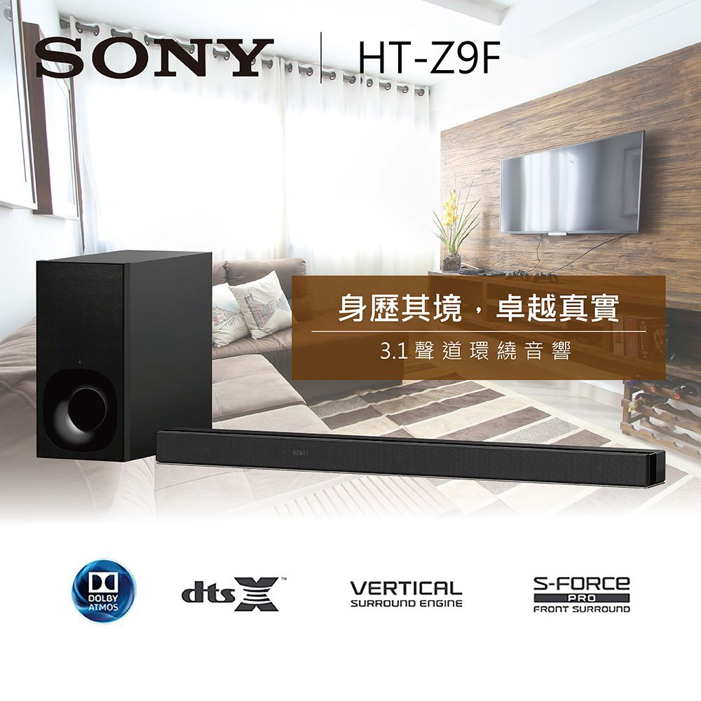 【SONY 索尼】3.1聲道 藍芽環 繞單件式 喇叭 聲霸 HT-Z9F