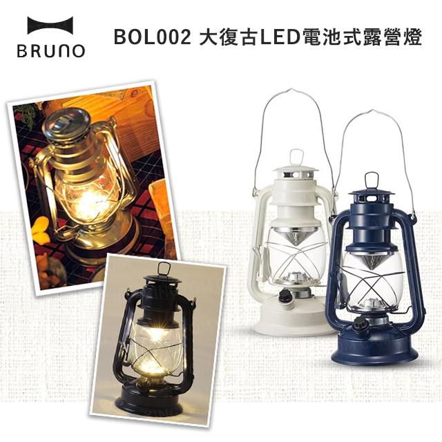 【日本BRUNO 】BOL002 大型復古LED電池式露營燈 (海軍藍) 戶外燈 手提燈 公司貨
