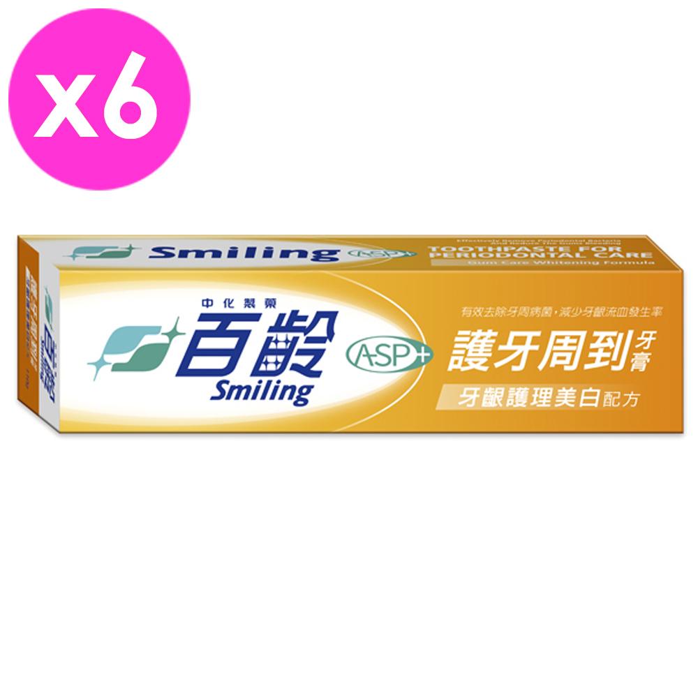 百齡Smiling 護牙周到牙膏-牙齦護理美白配方110gx6入組