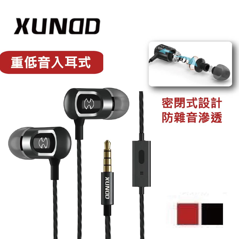 XUNDD HE-001 重低音入耳式耳機 - 黑色