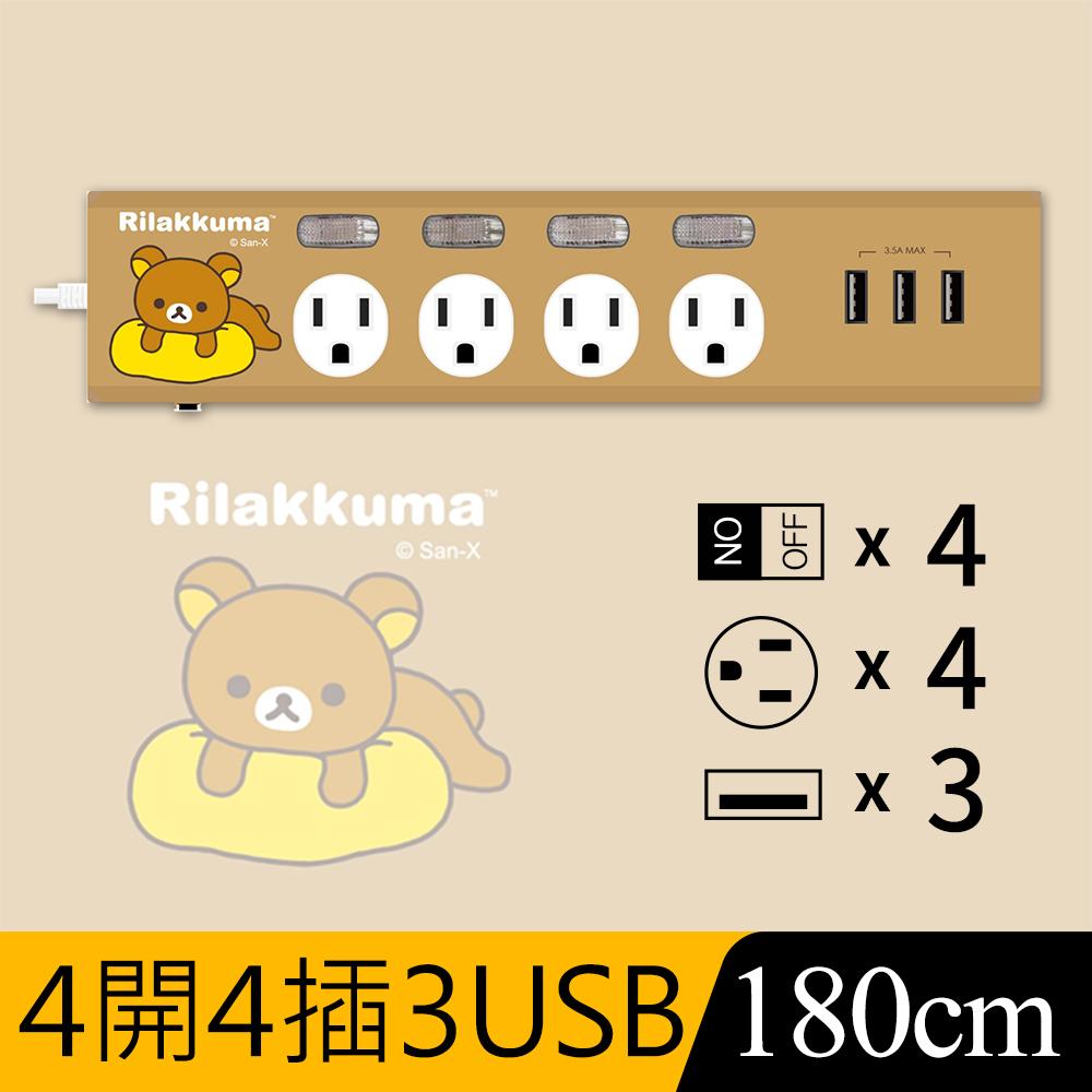 【正版授權】Rilakkuma拉拉熊 3.5A 四開四插3USB延長用電源線/延長線1.8M-慵懶抱枕(咖)