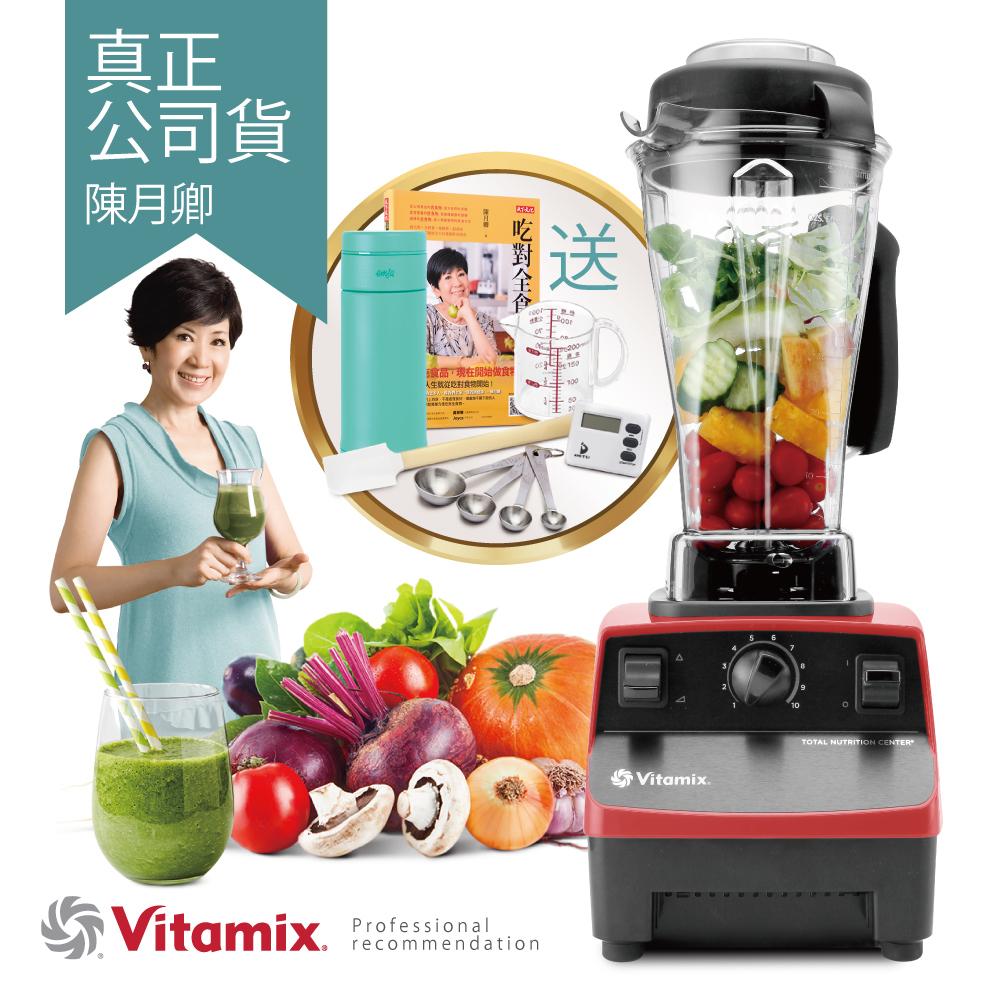 美國Vita-Mix TNC5200 全營養調理機(精進型)公司貨-紅~送德國emsa隨行輕量保溫杯+專用工具組等13禮