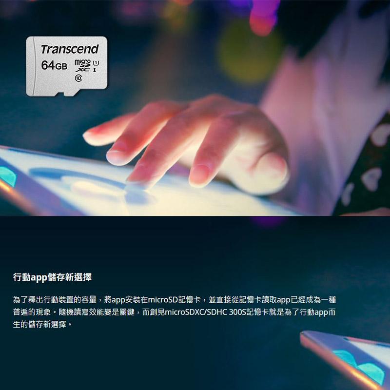 【Transcend 創見】64GB USD300S microSDXC UHS-I U1記憶卡(贈轉卡)