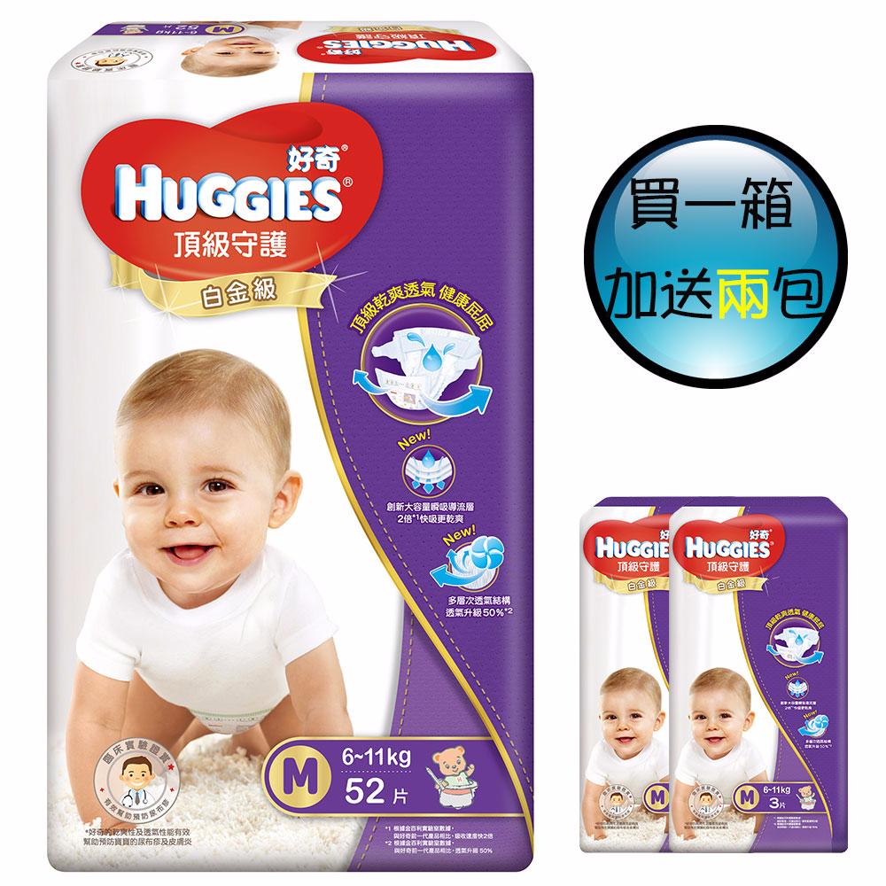 【好奇】白金級頂級守護紙尿褲 M(52片x3包/箱)--限量加贈M號(3片)x2包