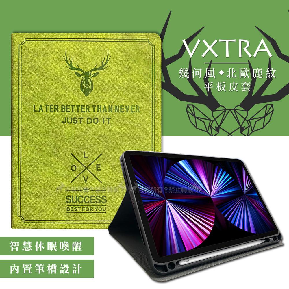 二代筆槽版 VXTRA iPad Pro 11吋 2021/2020版通用 北歐鹿紋平板皮套 保護套(森林綠)