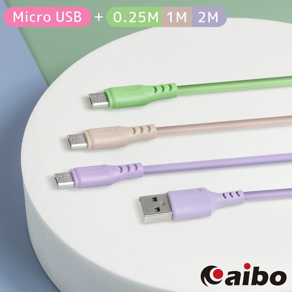 aibo 液態矽膠高速充電傳輸線3入組(0.25M+1M+2M)-Micro USB