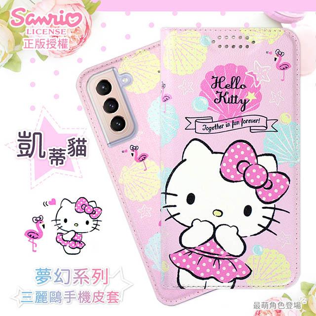 【Hello Kitty】三星 Samsung Galaxy S21 5G 夢幻系列彩繪可站立皮套