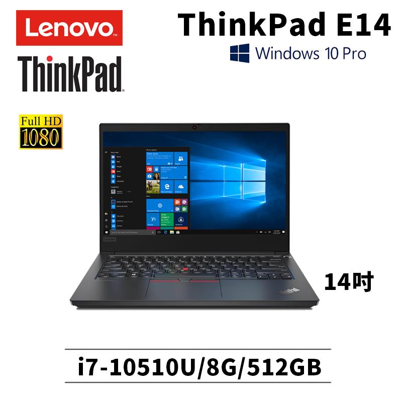 聯想 Lenovo ThinkPad E14 i7-10510U/8G/512G SSD/RX640 2G/Win10PRO 3年保固筆記型電腦贈SEED散熱座