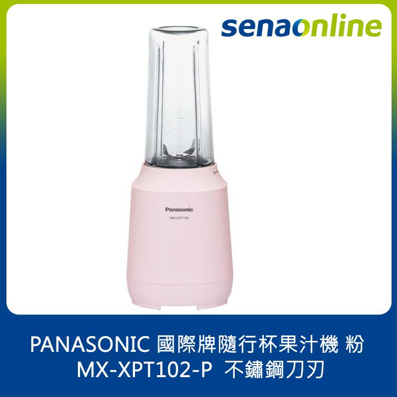 PANASONIC 隨行杯果汁機 粉 MX-XPT102-P