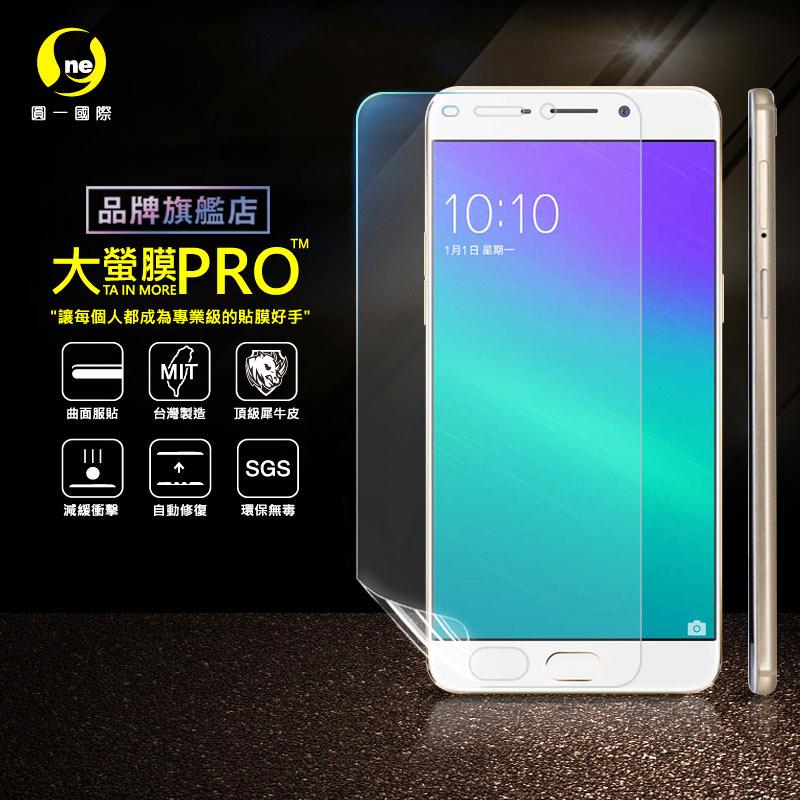 O-ONE旗艦店 大螢膜PRO OPPO R9S+ 螢幕保護貼 亮面透明 台灣生產高規犀牛皮螢幕抗衝擊修復膜