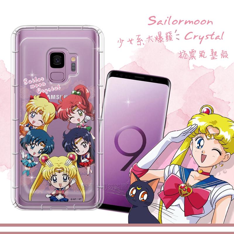正版授權美少女戰士 Samsung Galaxy S9 空壓安全手機殼(Q版)