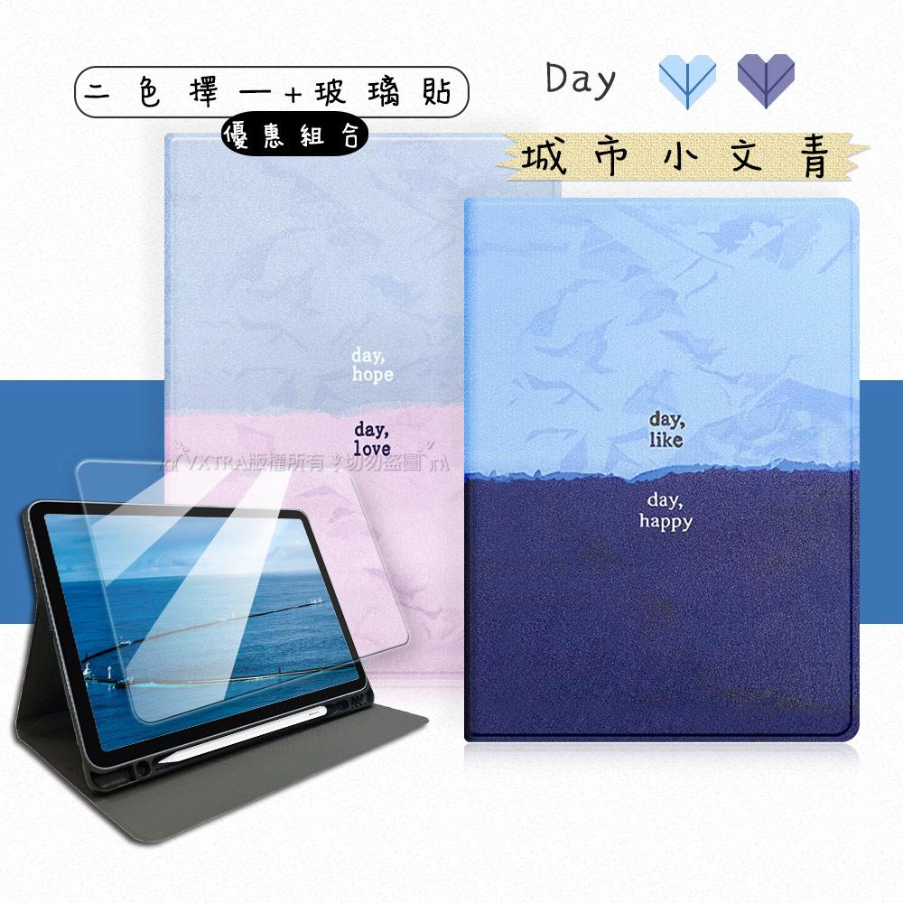 VXTRA城市小文青 iPad Pro 11吋 2021/2020版 支架保護套立架皮套 內含筆槽(活力藍靛)+9H鋼化玻璃貼(合購價)