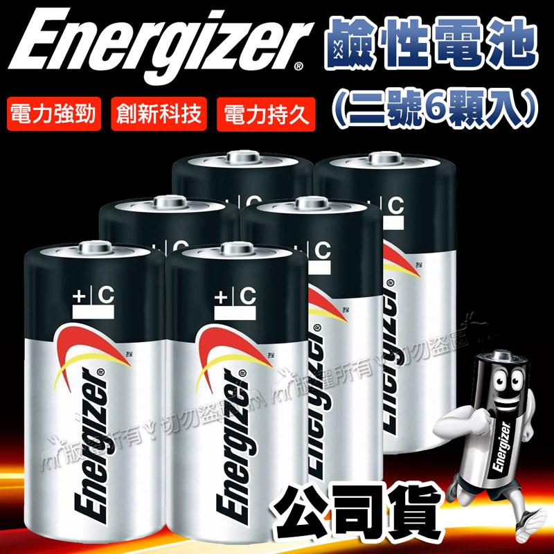 Energizer 勁量 持久型2號鹼性電池 (6顆入)