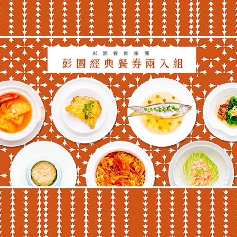 彭園經典餐券兩入組(可享2客中式美食)