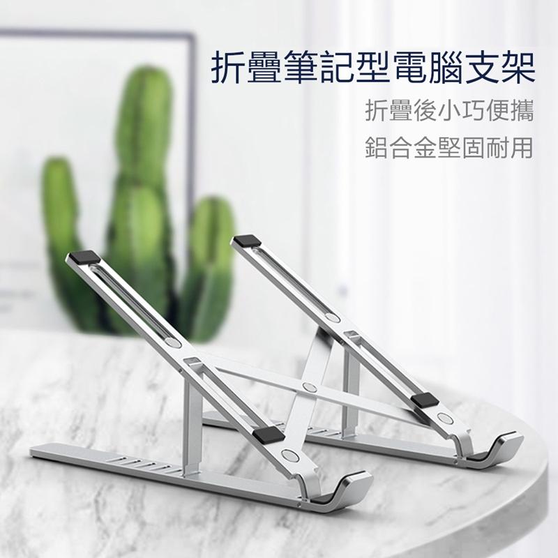 【WiWU】鋁合金磁吸式折疊筆記型電腦支架S400
