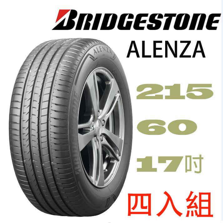 【四入組】輪胎普利司通ALENZA-2156017吋96H【車麗屋】