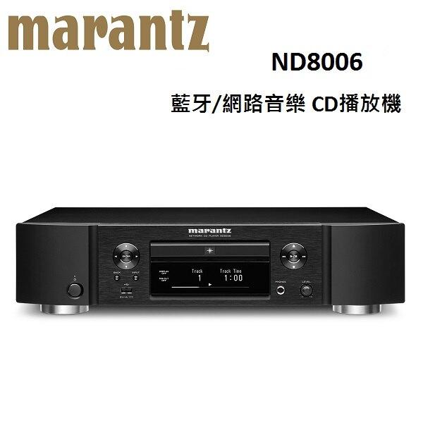 MARANTZ 馬蘭士 ND-8006 藍牙/網路音樂 CD播放機
