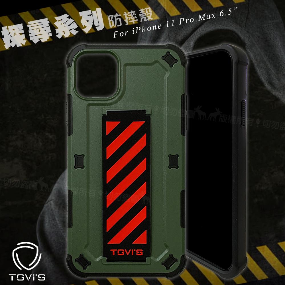 TGVi'S 探尋系列 iPhone 11 Pro Max 6.5吋 SGS軍規認證 防摔手機殼 保護殼 (橄欖綠)