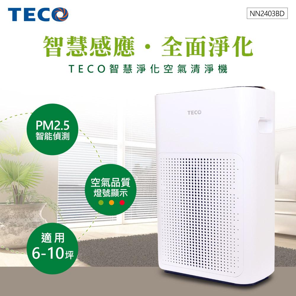 TECO東元 智慧淨化PM2.5偵測空氣清淨機 NN2403BD(適用6-10坪)